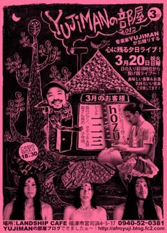 YUJIMANの部屋20123グレーblg