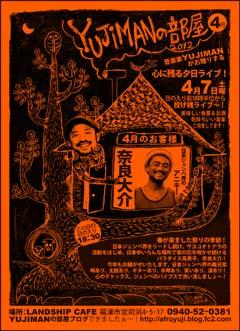 YUJIMANの部屋20124グレーblog