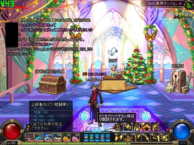 ScreenShot2010_1221_204653299.jpg