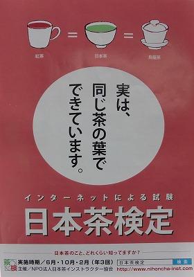 日本茶検定2