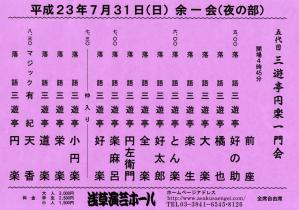 11-07asakusa.jpg