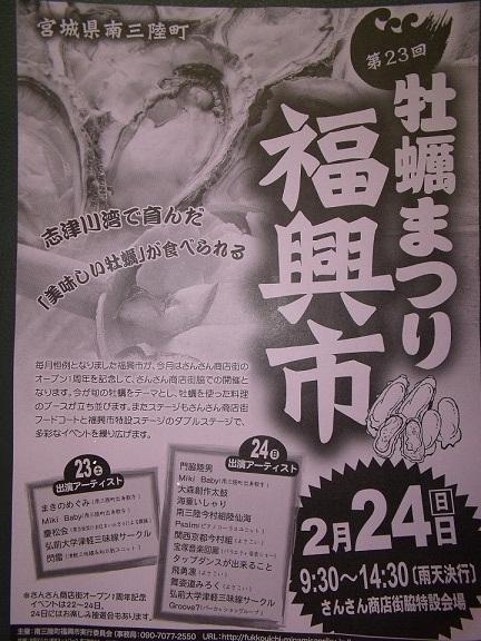 宮城県南三陸町牡蠣まつり広告