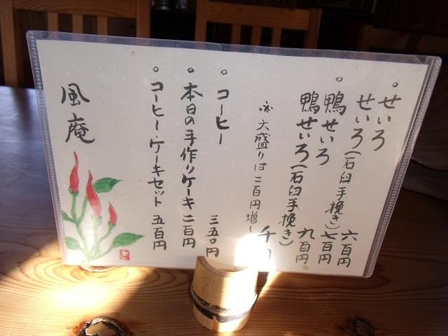 そばCafe風庵 メニュー