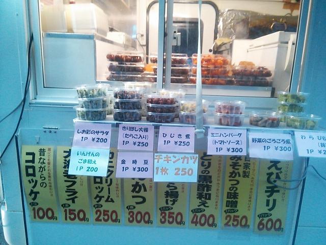 食楽 しお彩 (2) (640x480)