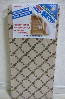 階段マット001