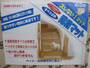 階段マット002