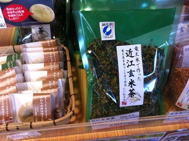 近江玄米茶