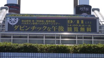 20100911s01.jpg