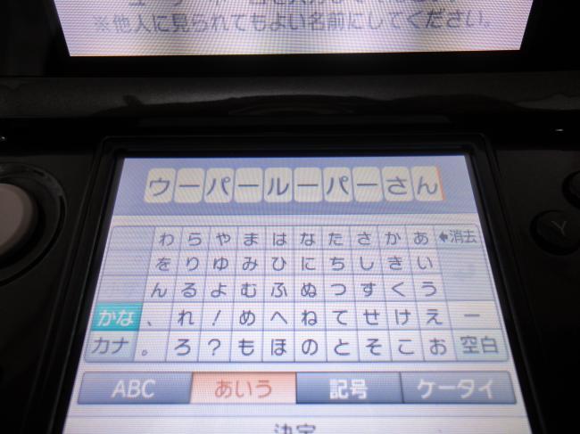 3DS5_convert_20110226213956