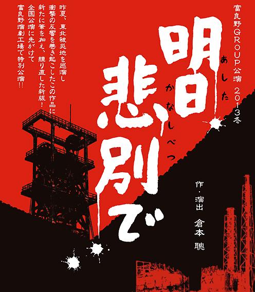 2013_kanashibetsu_top.jpg