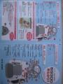 H25.12.24トラクター操作マニュアル@IMG_0417