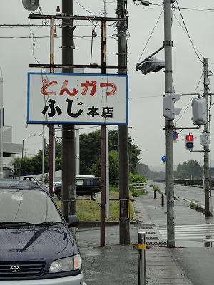 1006fuji001.jpg