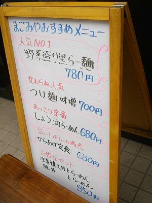 1006magomiya04.jpg