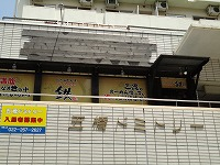 1006tetsu18.jpg
