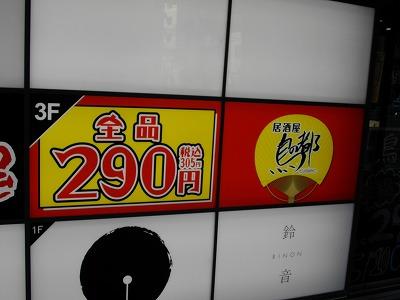 1006torinomiyako02.jpg