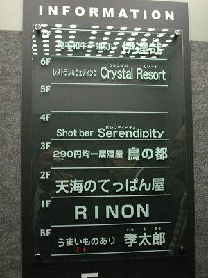 1006torinomiyako03.jpg