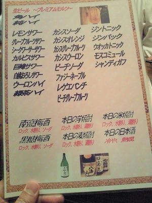 1006torinomiyako09.jpg