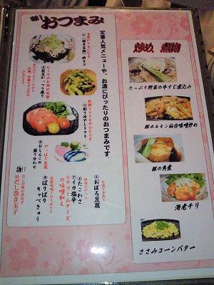 1006torinomiyako10.jpg