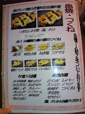 1006torinomiyako12.jpg