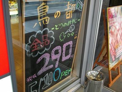 1006torinomiyako27.jpg