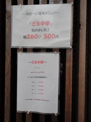 1007zokubonten002.jpg