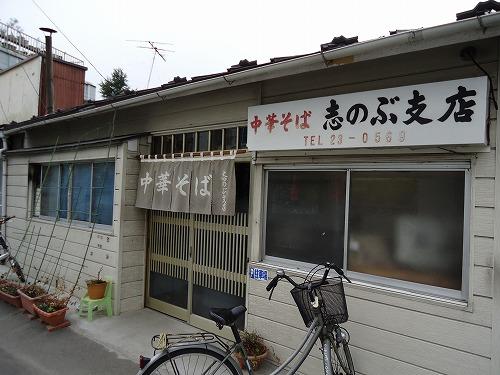 1203sinobukosiji003.jpg