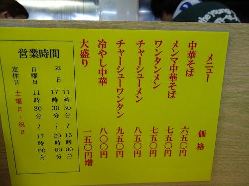1204fujiya007.jpg