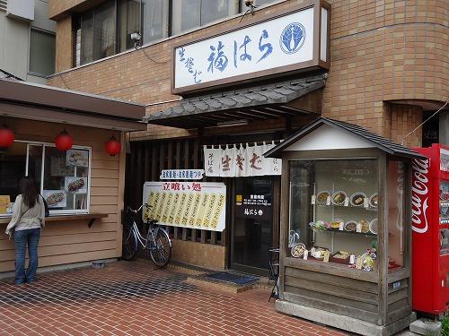 1204hukuhara001.jpg