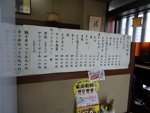 1204hukuhara002.jpg