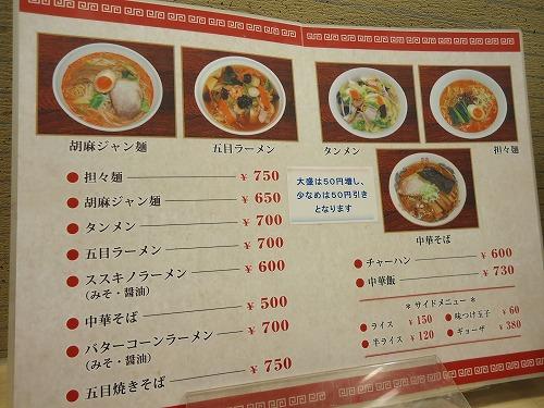 1204susukino007.jpg