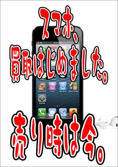 リサイクルショップ千葉若葉区スマホ携帯買取中古販売_convert_20130213164921