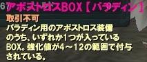 アポストロBOX(クルセ)