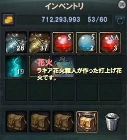 花火28枚♪