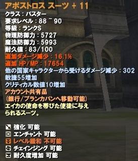 アポストロ スーツ+11♪