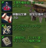 Lv6支給品♪