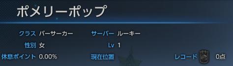 ルーキー鯖♪