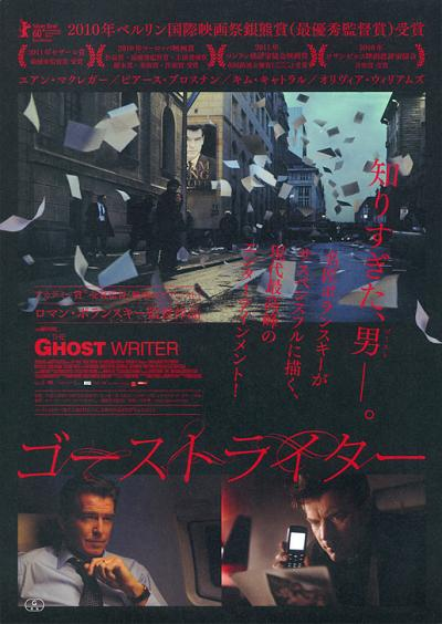 ghostwriter_2_1b_convert_20110901091538.jpg