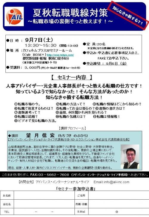 2013転職セミナー