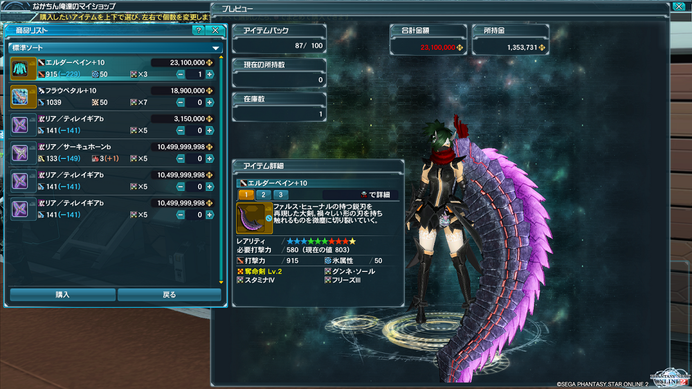 pso20141211_192924_000.png