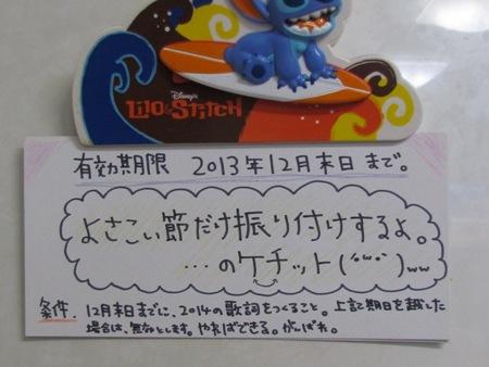 3_20131112190145c45.jpg
