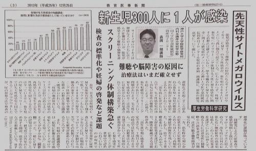 教育医事新聞
