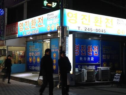 釜山 (4)