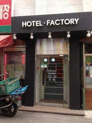 ホテルファクトリー (2)