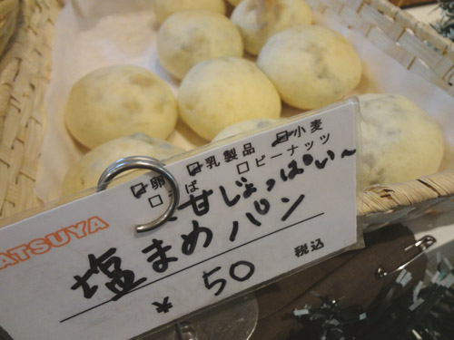 塩まめパン01