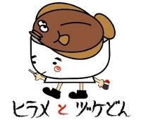 ヒラメ&ヅケどん(横)200