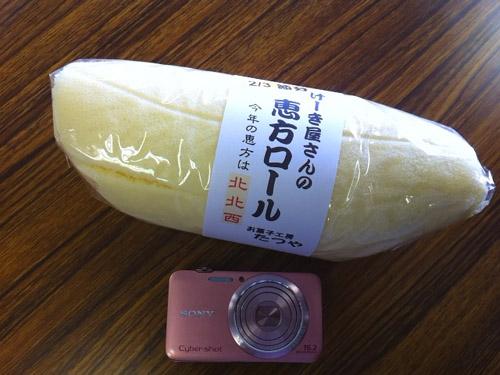 恵方バナナボート