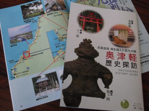 奥津軽歴史探訪