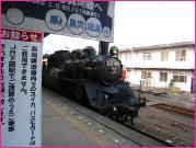 真岡鉄道のSL