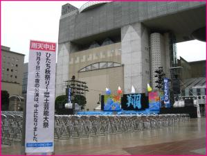 新都市広場の舞イベントは雨天中止