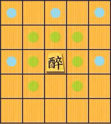 酔象_move+